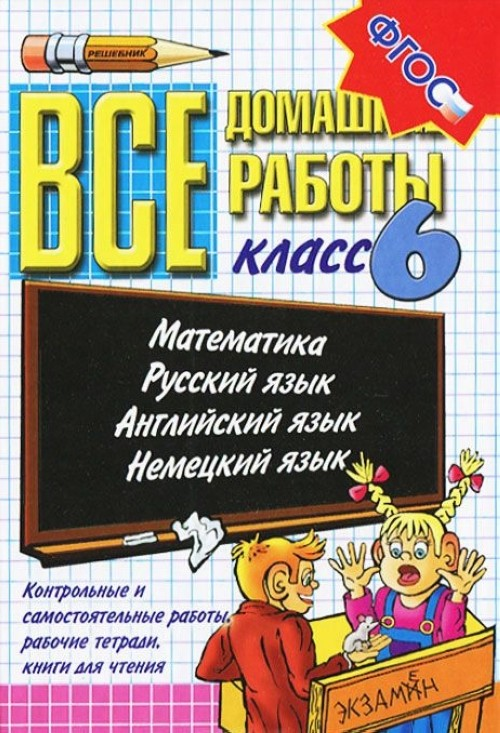 6 класса книги все гдз