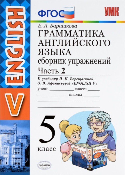 Решебник по английскому е а барашкова грамматика английского языка 6 класс
