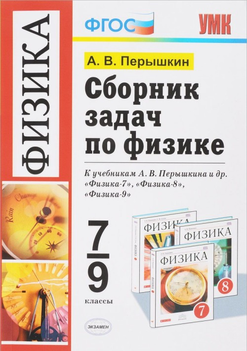 Сборник Задач По Физике Перышкина 7-9 Класс Решебник Гдз