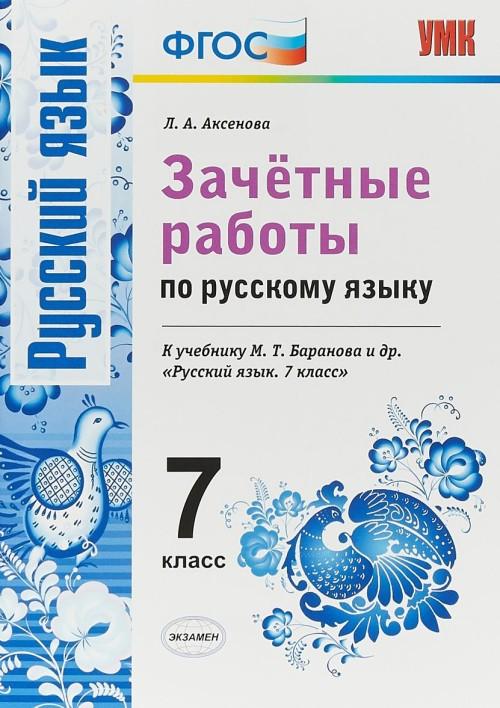 6 гдз учебнику зачётные языку класс баранова к работы по русскому селезнёва