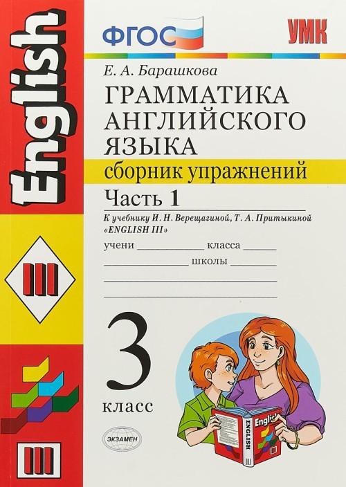 По сборник барашкова грамматика класс гдз ответы языку 3 английскому упражнений