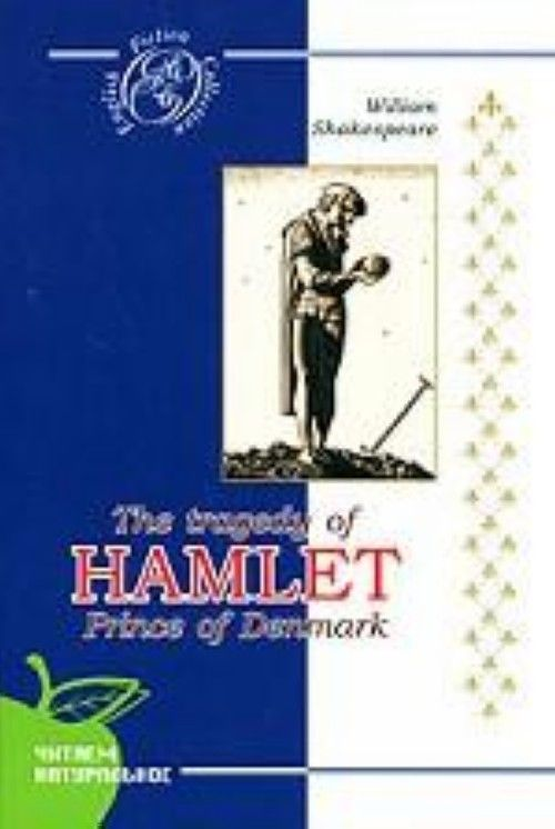 the theme of appearance versus reality in the tragedy of hamlet the prince of denmark by william sha Appearance versus reality most important themes of this tragedy: appearance and and reality is a prevalent theme in william shakespeare's play, hamlet.