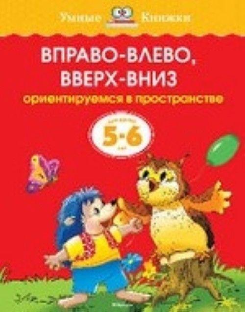 Вправо-влево, вверх-вниз (5-6 лет) (нов.обл.)