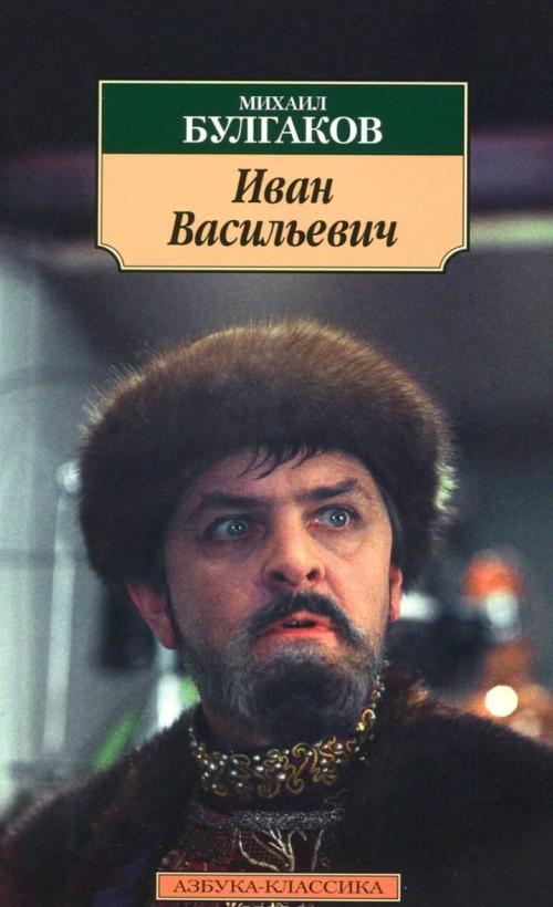 Иван Васильевич (нов/обл.)