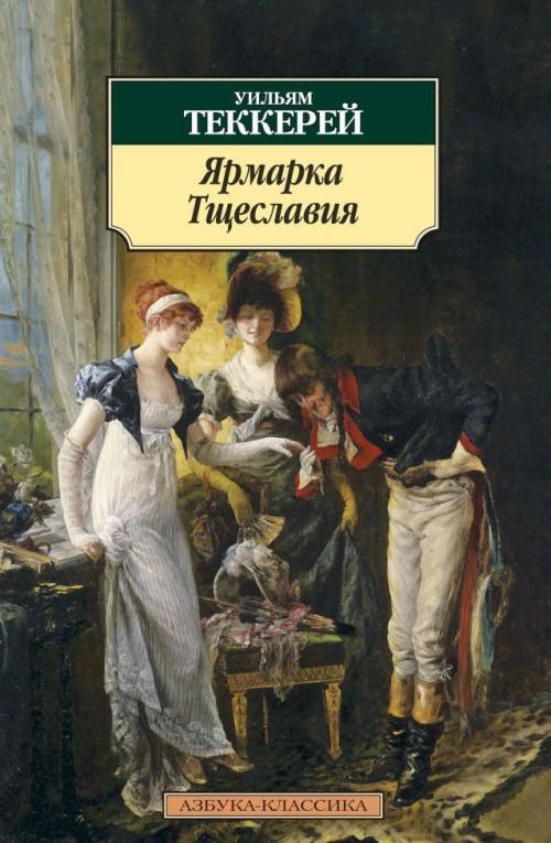 Ярмарка Тщеславия