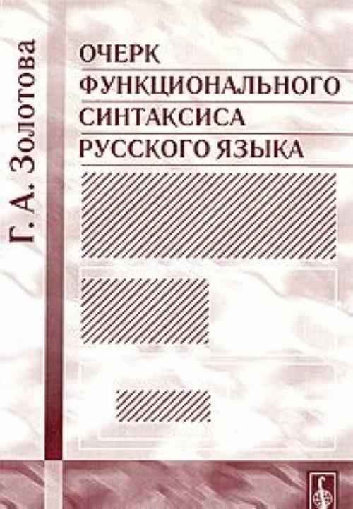 Золотова Г. А. Очерк функционального синтаксиса русского языка