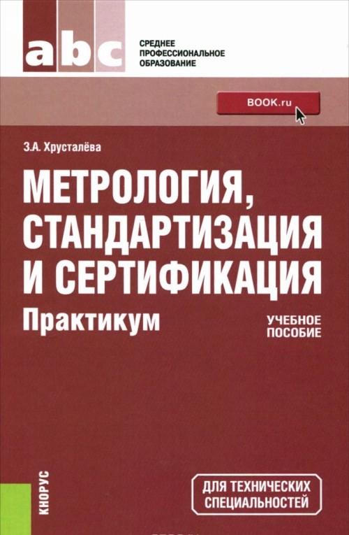 Стандартизация метрология сертификация шпаргалка а сергеев г
