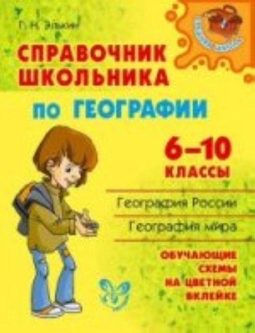 Атлас по географии украина 10 класс