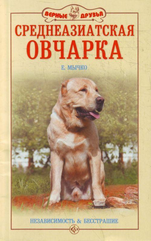 Купить Книгу Среднеазиатская Овчарка