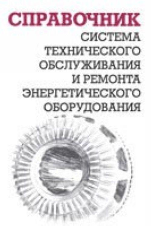 Под общей редакцией н и белоруссова четвертое, переработанное и дополненное издание