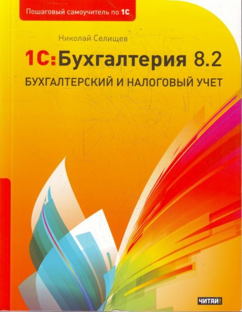 Программа 1с 8 2 обучение
