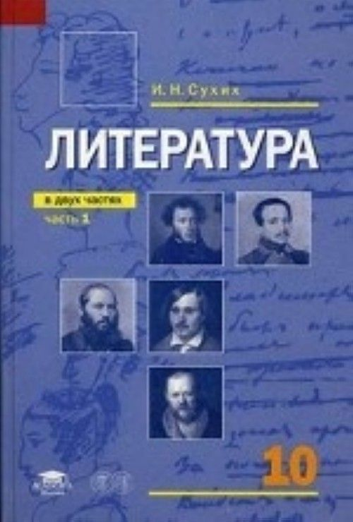 Сухих литература 10 класс учебник
