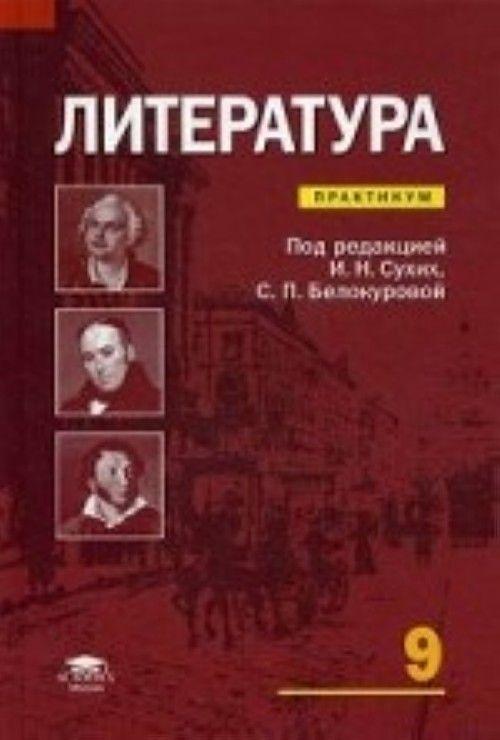 белокурова литература гдз класс 10