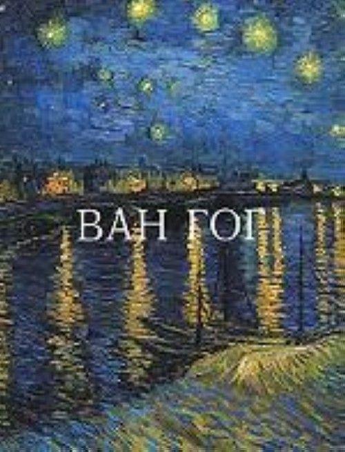 Книга Дело о картинах Ван Гога