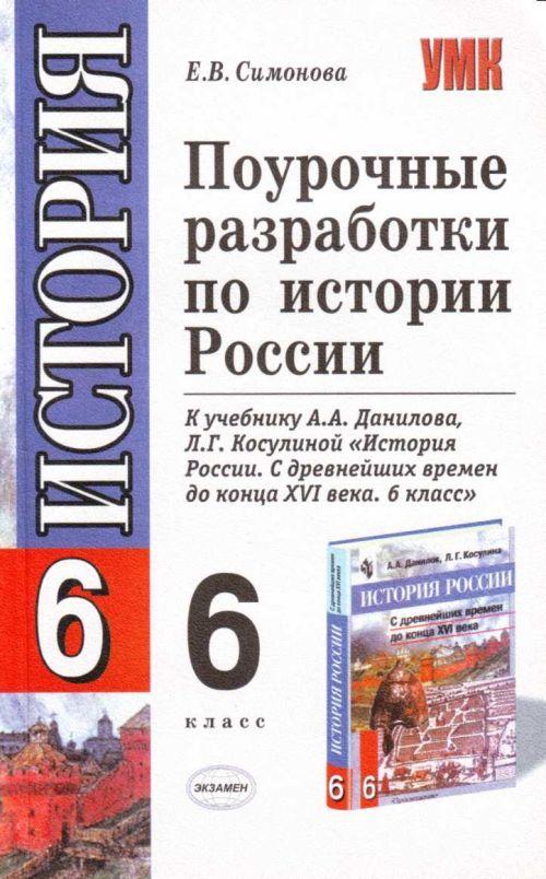 Поурочные разработки по истории россии 8 класс данилов косулина