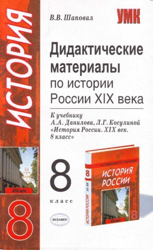 Дидактические Материалы История России 8 Класс Гдз