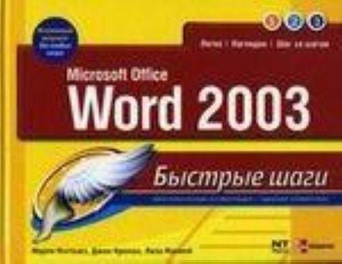 Майкрософт офис ворд 2003
