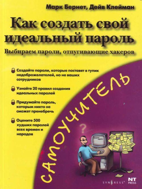 DetectiveStory (взломщик игр) v3.5496 - Программа, предназначенная для