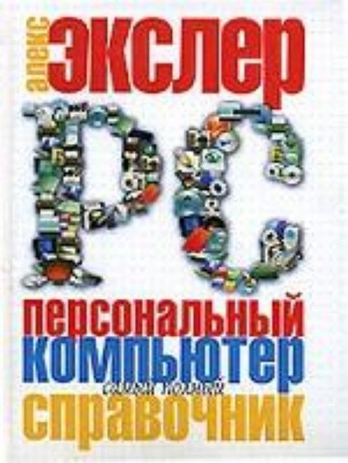 Целуйко в.и.справочник по кардиологии