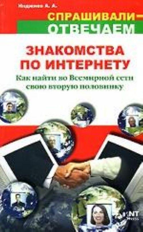 книга знакомства в интернете или