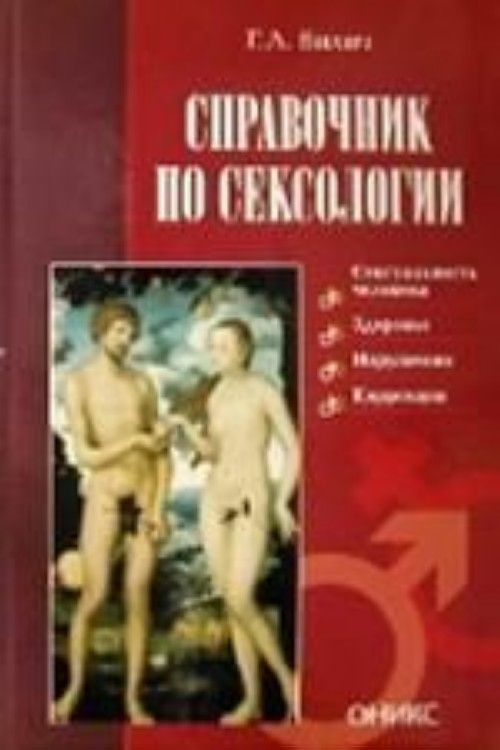posobiya-i-uchebniki-po-seksu