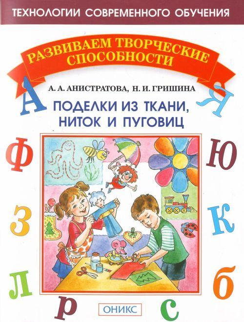 Программа По Трудовому Обучению
