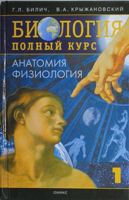 sheglov-l-bilich-g-muzhskaya-seksualnost-chitat