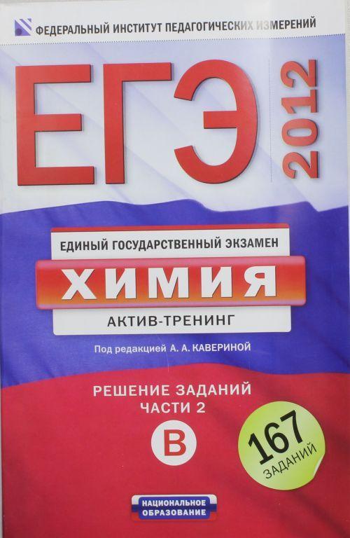 Скачать Варианты Гиа по Математике 2013