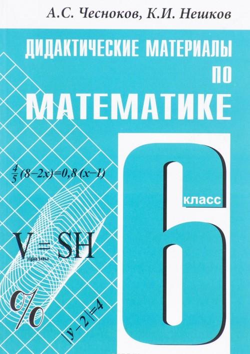 скачать мерзляк дидактические материалы по математике 6 класс бесплатно