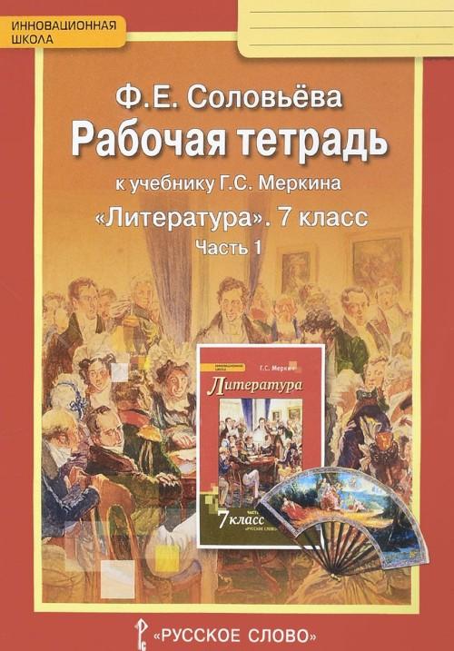Гдз Литература 8 Класс Г.с Меркин