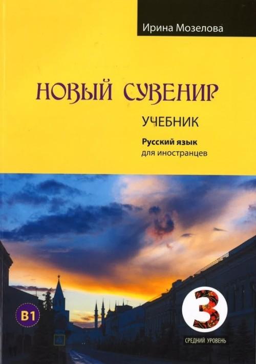 Новый Сувенир 3. Учебный комплекс по русскому языку для иностранцев. Учебник
