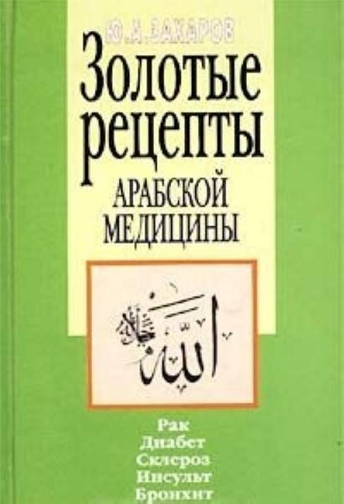 Рецепт по исламской медицине