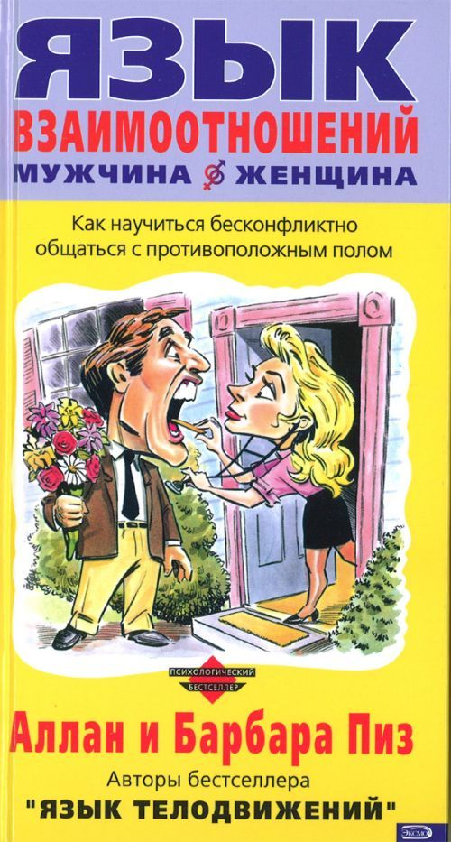 Недавно прочитала книгу Аллана и Барбары Пиз под названием Язык.