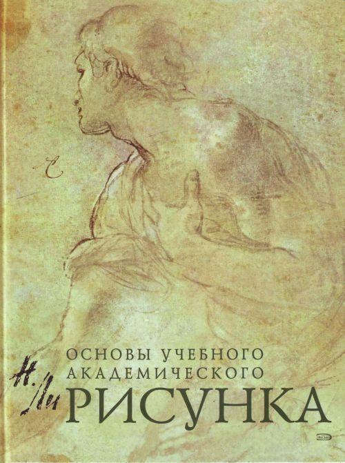 Название: Основы учебного академического рисунка Автор: Ли Н.Г