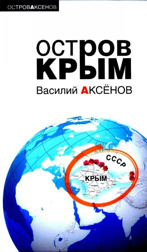 романов Василия Аксенова