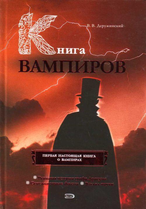 скачать книгу деружинский вадим книга вампиров