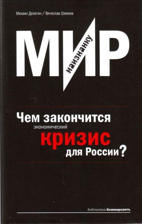 Михаил делягин вячеслав шеянов мир наизнанку чем закончится