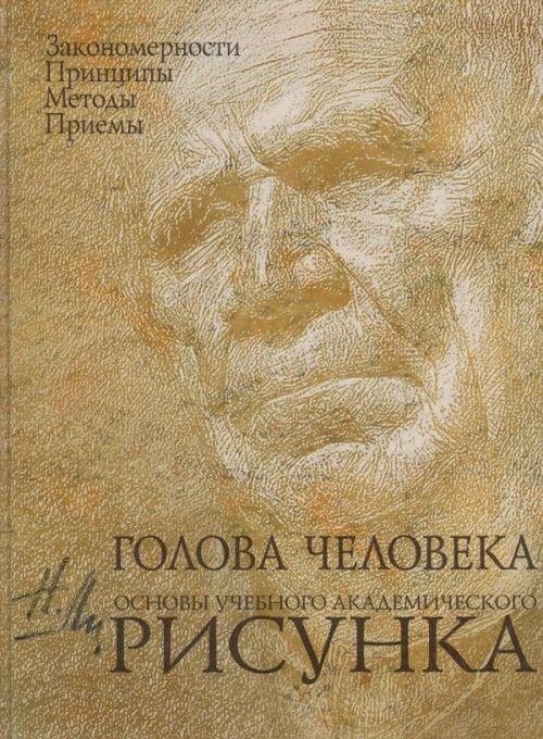 Год: 2009 Автор: Ли Н.Г. Жанр: Учебник по академическому рисунку