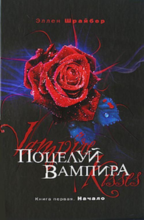 Скачать книгу эллен шрайбер поцелуй вампира