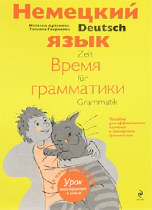 2 ответы грамматики язык немецкий издание время решебник артемова