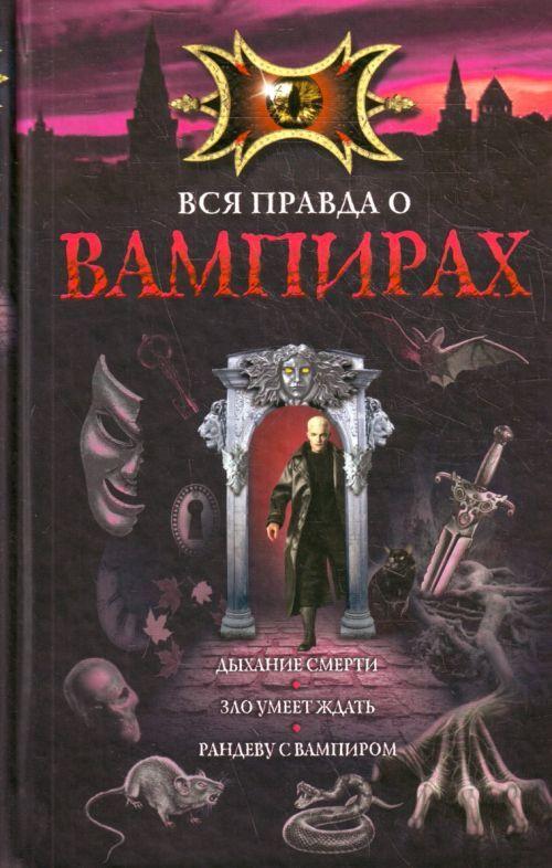 The book Вся правда о вампирах - Екатерина Неволина, Елена