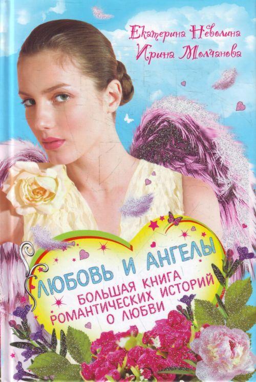Виртуальный ангел Ирина Алексеевна Молчанова читать книгу.