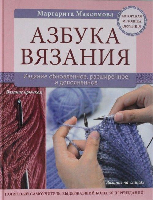 Скачать бесплатно книги о вязании для начинающих