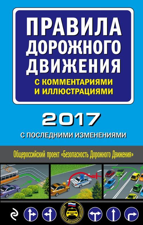 Новые пдд россии в 2017 году