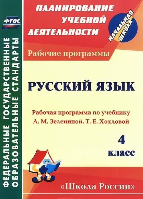 Новые учебники по русскому языку гдз