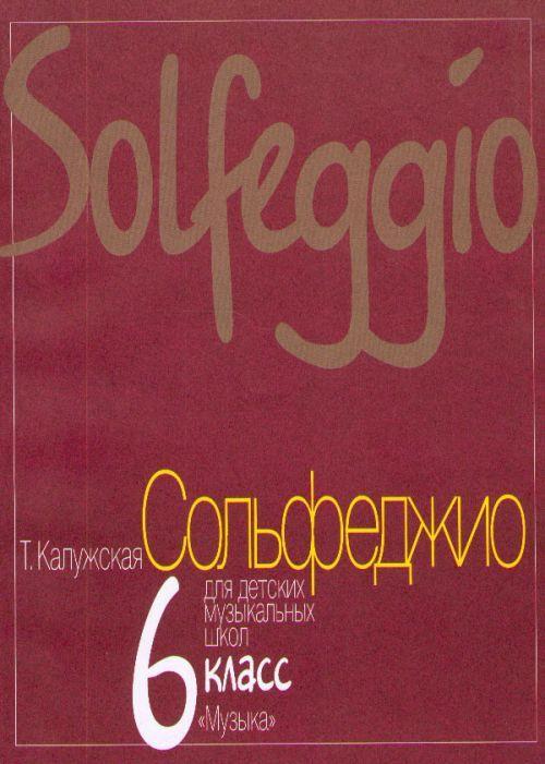 Учебник по сольфеджио 6 класс калужская скачать