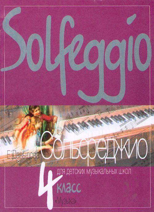 Сольфеджио 4 класс давыдова