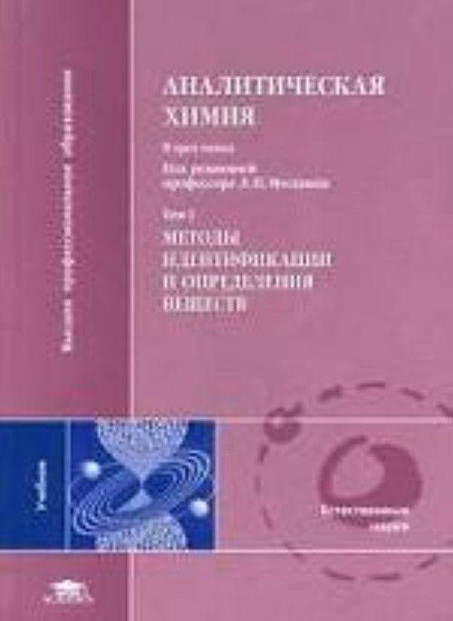 книга аналитическая химия и физико-химические методы анализа учебник в 2-х томах том 2 алов н.в и др