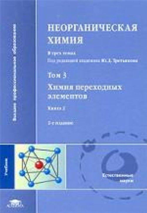 неорганическая химия для студентов автор в.ф. капитанов решебник
