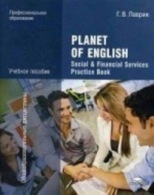 Учебник planet of english гдз